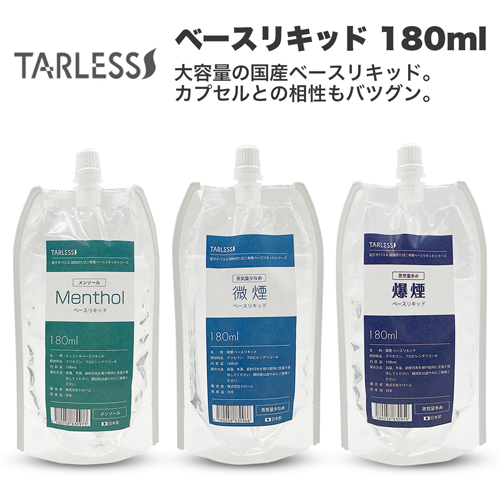 adgprod - 【TARLESS】ターレスプラスに新色の『ブラッシュレッド 』が登場!