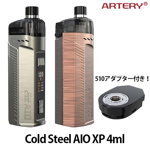 adgprod - 【Artery】Cold Steel AIO XP 4ml(コールドスチール エーアイオー)をレビュー!~最大120Wまで出力が可能な何でもできるAIOデバイス~
