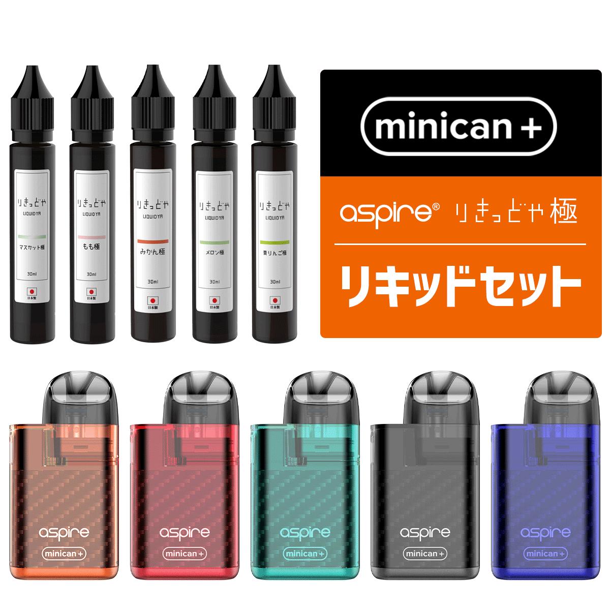 adgprod - 【Aspire】minican+(ミニカンプラス)をレビュー!~前作のminicanが大幅グレードアップ!~